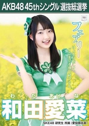 AKB48 45thシングル選抜総選挙ポスター 和田愛菜
