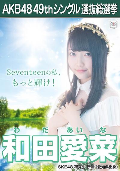 AKB48 49thシングル選抜総選挙ポスター 和田愛菜