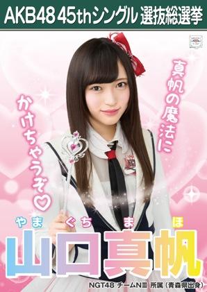AKB48 45thシングル選抜総選挙ポスター 山口真帆