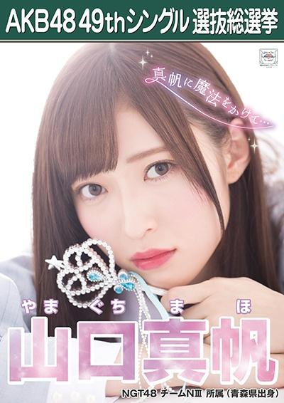 AKB48 49thシングル選抜総選挙ポスター 山口真帆