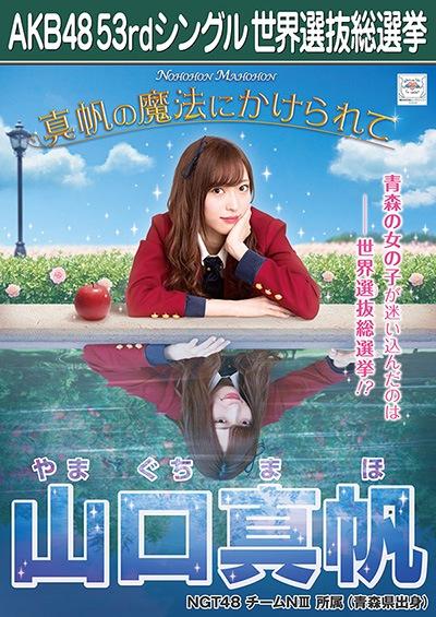 山口真帆 AKB48 53rdシングル 世界選抜総選挙ポスター