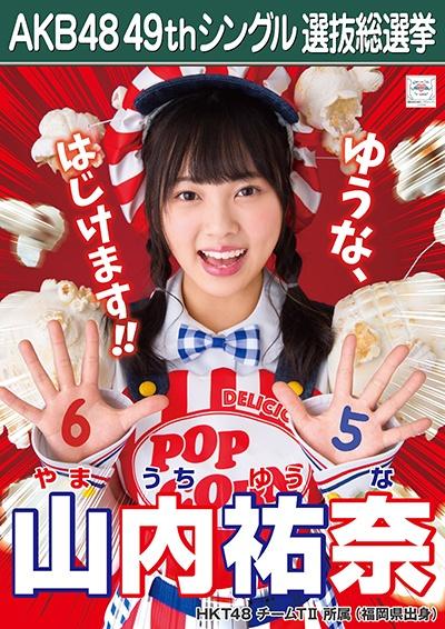 AKB48 49thシングル選抜総選挙ポスター 山内祐奈