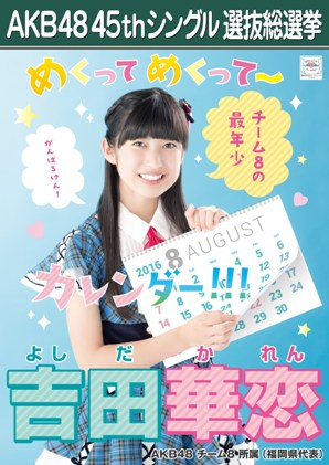 AKB48 45thシングル選抜総選挙ポスター 吉田華恋