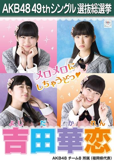 AKB48 49thシングル選抜総選挙ポスター 吉田華恋