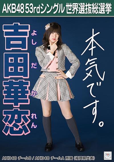 吉田華恋 AKB48 53rdシングル 世界選抜総選挙ポスター