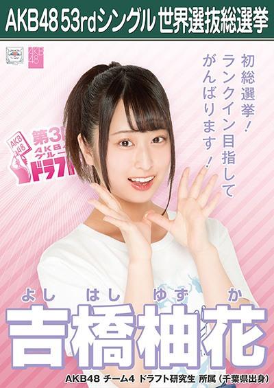 吉橋柚花 AKB48 53rdシングル 世界選抜総選挙ポスター